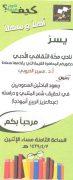 جهود الباحثين السعوديين في تحقيق شعر المتنبي محاضرة للدكتور سمير الدروبي مساء اليوم 7-4-1439