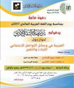 العربية في وسائل التواصل الاجتماعي .. الثبات والتغير مساء الأربعاء 2/4/1439