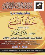 نادي مكة الثقافي الأدبي ينظم دورة في الخط العربي