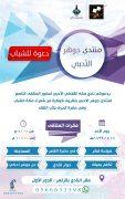 دعوة للشباب لحضور الملتقى التاسع لمنتدى جوهر الأدبي بالنادي