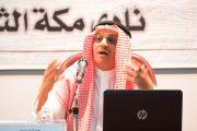 الأثار الزمانية والمكانية في مكة المكرمة ورؤية 2030 محاضرة أ.د. عدنان الشريف الحارثي مساء يوم 19/5/1439