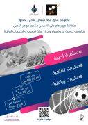 منتدى جوهر بنادي مكة الثقافي الأدبي يحتفل بمرور عام على تأسيسه