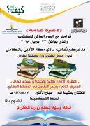 معرض للكتاب تنظمه لجنة نادي مكة الثقافي الأدبي في محافظة الكامل يوم 7/8/1439