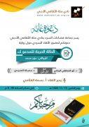 الحالة الحرجة للمدعو (ك) بنادي مكة الثقافي الأدبي مساء الاثنين 13/2/1440