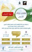 دعوة للشباب لحضور فعاليات منتدى جوهر مساء الأحد 5/2/1440