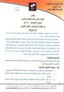جائزة نادي مكة الثقافي الأدبي في دورتها السادسة