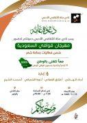 مهرجان قوافي السعودية بمشاركة 15 شاعراً وشاعرة بالنادي مساء الأربعاء13/3