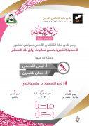 شاعرتان من مكة المكرمة والمدينة المنورة في أدبي مكة الثلاثاء 26/3/1440