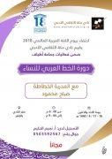 دورات في الخط العربي بمناسبة اليوم العالمي للغة العربية