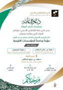 خادم الحرمين الشريفين الملك سلمان بن عبدالعزيز مؤرخاً وداعماً للمؤسسات التاريخية