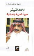 محمد الثبيتي.. سيرة شعرية وإنسانية