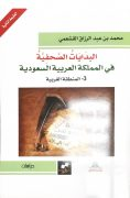 البدايات الصحفية في المملكة العربية السعودية في المنطقة الغربية