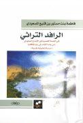 الرافد التراثي في القصة القصيرة في الإبداع السعودي