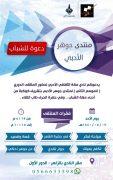 دعوة للشباب لحضور ملتقى جوهر الأدبي