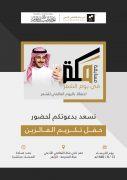 دعوة لحضور حفل تكريم الفائزين بمسابقة (مكة في يوم الشعر)