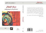 درك المقال .. دراسات في الأدب السعودي ونقده