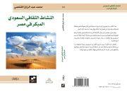 النشاط الثقافي السعودي المبكر في مصر