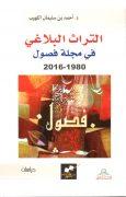 التراث البلاغي في مجلة فصول (1980-2016)