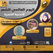 أصوات سعودية بأدبي مكة