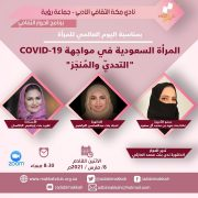 المرأة السعودية في مواجهة covid -19