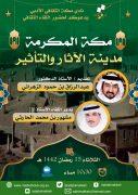 مكة المكرمة مدينة الآثار والتأثير