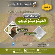 لقاء ثقافي بأدبي مكة